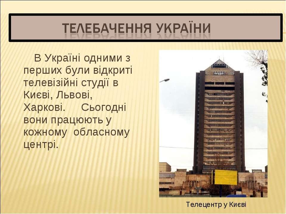 В Україні одними з перших були відкриті телевізійні студії в Києві, Львові, Х...