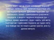 Чудеса Землі - це не тільки дивовижні творіння природи: найвищі гори, гримлив...