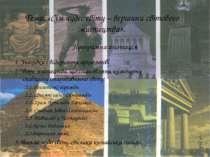Тема: «Сім чудес світу – вершини світового мистецтва». Програмна анотація 1. ...