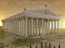 """Храм Артеміди Ефеської Наша подорож продовжується. """"Храм Артеміди Ефеської""""- ..."""