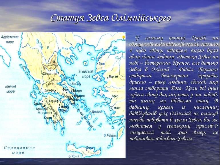 Статуя Зевса Олімпійського У самому центрі Греції, на священній олімпійській ...