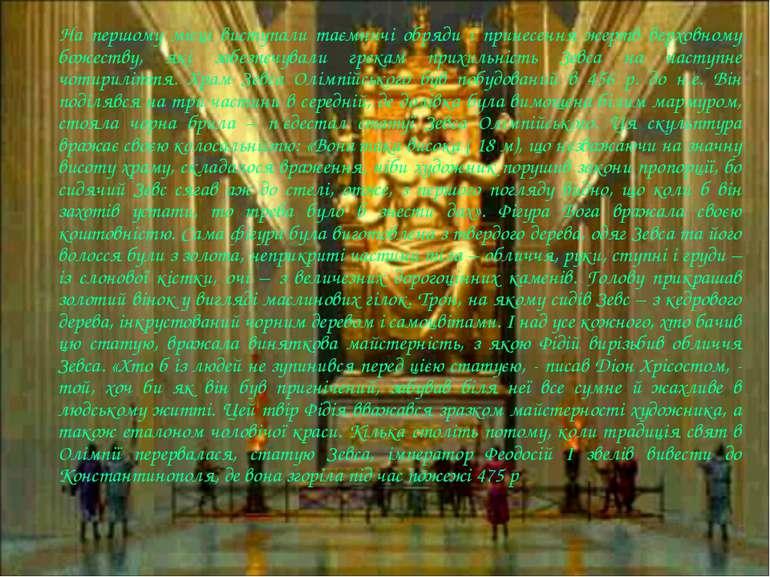 На першому місці виступали таємничі обряди і принесення жертв верховному боже...
