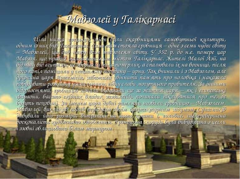 Мавзолей у Галікарнасі Ціла низка грецьких міст були скарбницями самобутньої ...