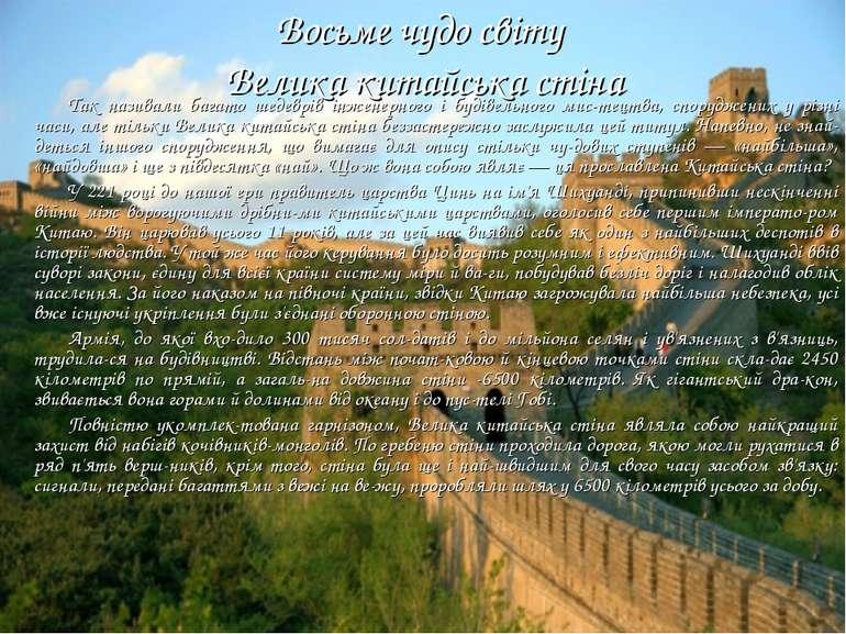 Восьме чудо світу Велика китайська стіна Так називали багато шедеврів інженер...