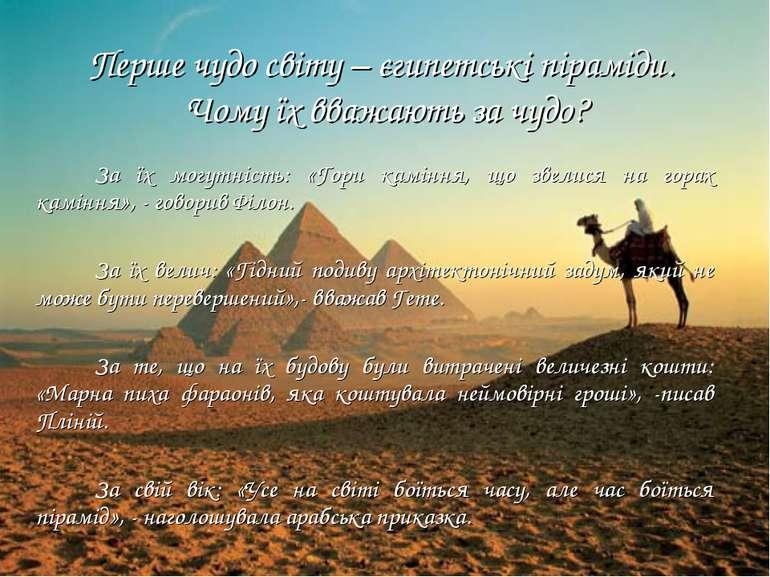 Перше чудо світу – єгипетські піраміди. Чому їх вважають за чудо? За їх могут...