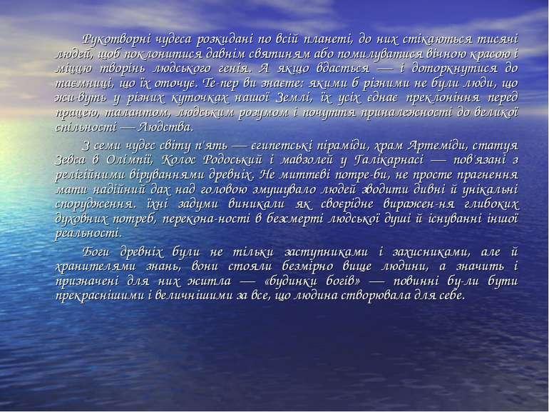 Рукотворні чудеса розкидані по всій планеті, до них стікаються тисячі людей, ...