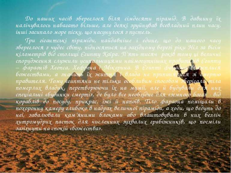 До наших часів збереглося біля сімдесяти пірамід. В давнину їх налічувалось н...