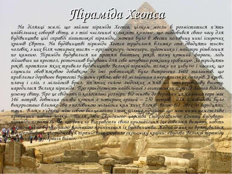 Піраміда Хеопса На ділянці землі, що займає піраміда Хеопса, цілком могли б р...