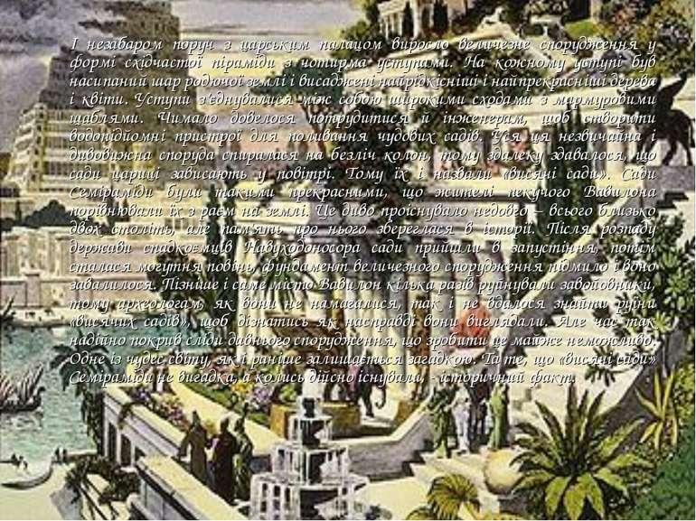 І незабаром поруч з царським палацом виросло величезне спорудження у формі сх...