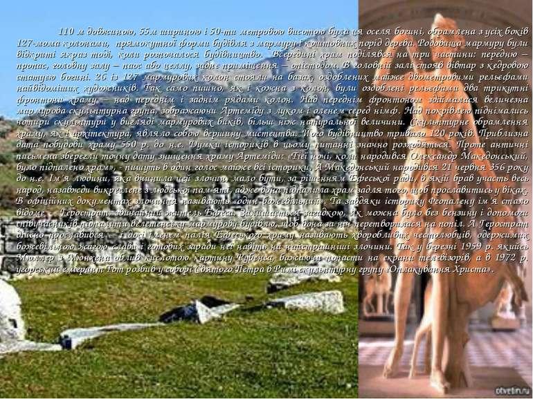 110 м довжиною, 55м шириною і 50-ти метровою висотою була ця оселя богині, об...