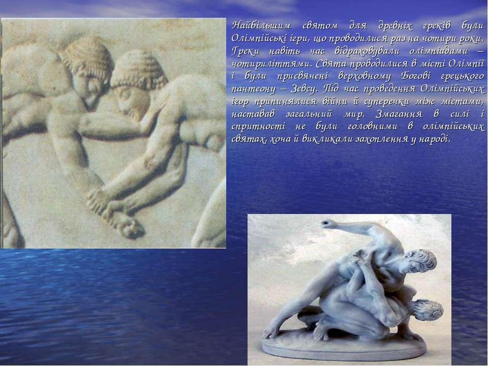 Найбільшим святом для древніх греків були Олімпійські ігри, що проводилися ра...