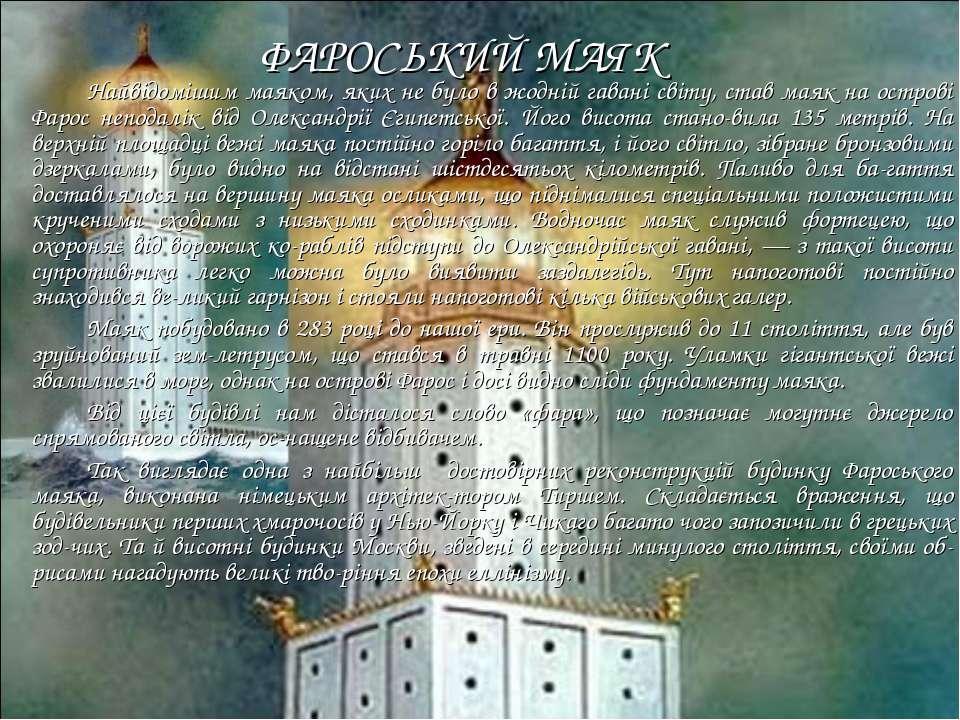 ФАРОСЬКИЙ МАЯК Найвідомішим маяком, яких не було в жодній гавані світу, став ...