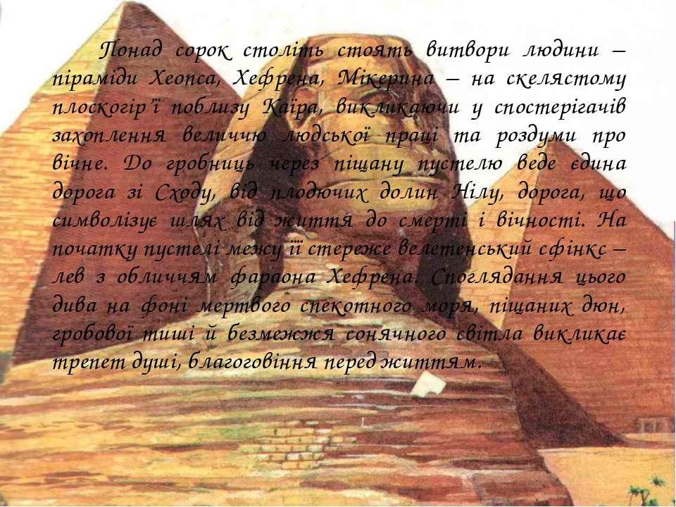 Понад сорок століть стоять витвори людини – піраміди Хеопса, Хефрена, Мікерин...