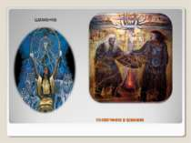посвячення в шамани шаманка
