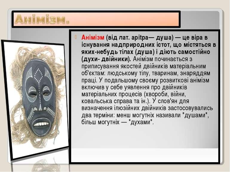 Анімізм (від лат. apitpa— душа) — це віра в існування надприродних істот, що ...