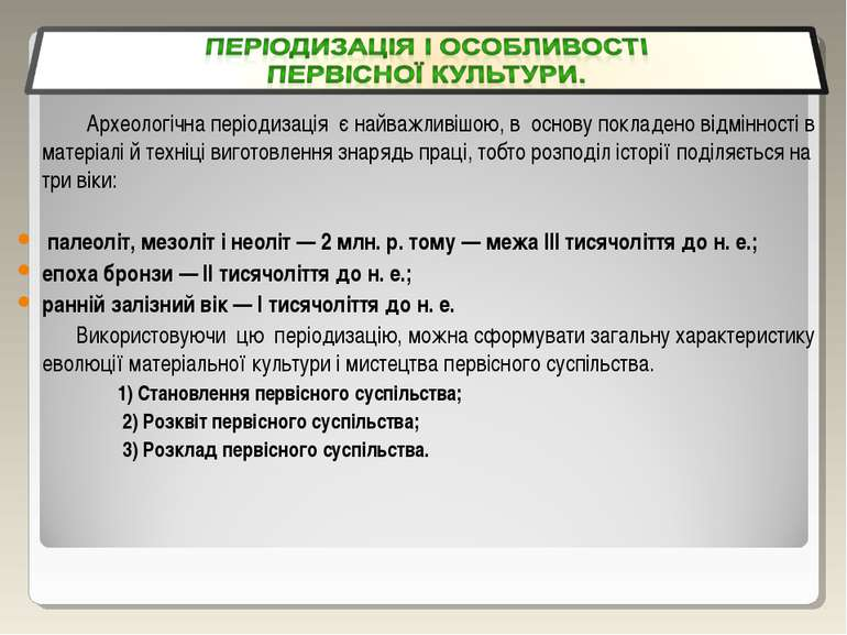 Археологічна періодизація є найважливішою, в основу покладено відмінності в м...