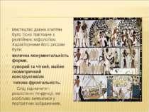 Мистецтво давніх єгиптян було тісно пов'язане з релігійною міфологією. Характ...