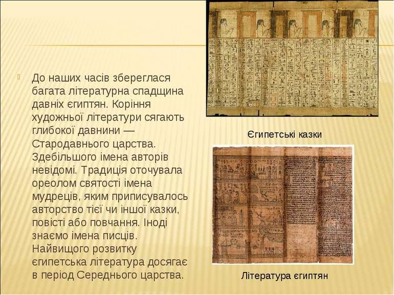 До наших часів збереглася багата літературна спадщина давніх єгиптян. Коріння...