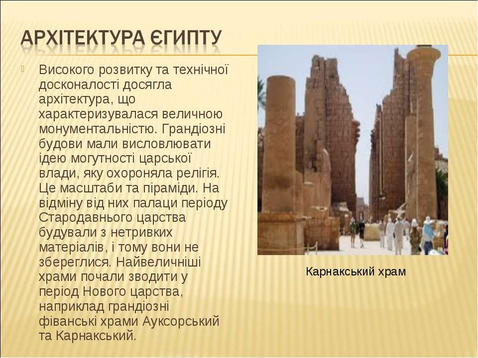 Високого розвитку та технічної досконалості досягла архітектура, що характери...