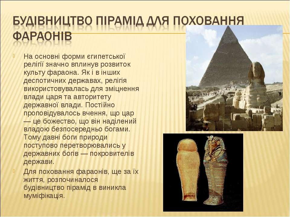 На основні форми єгипетської релігії значно вплинув розвиток культу фараона. ...