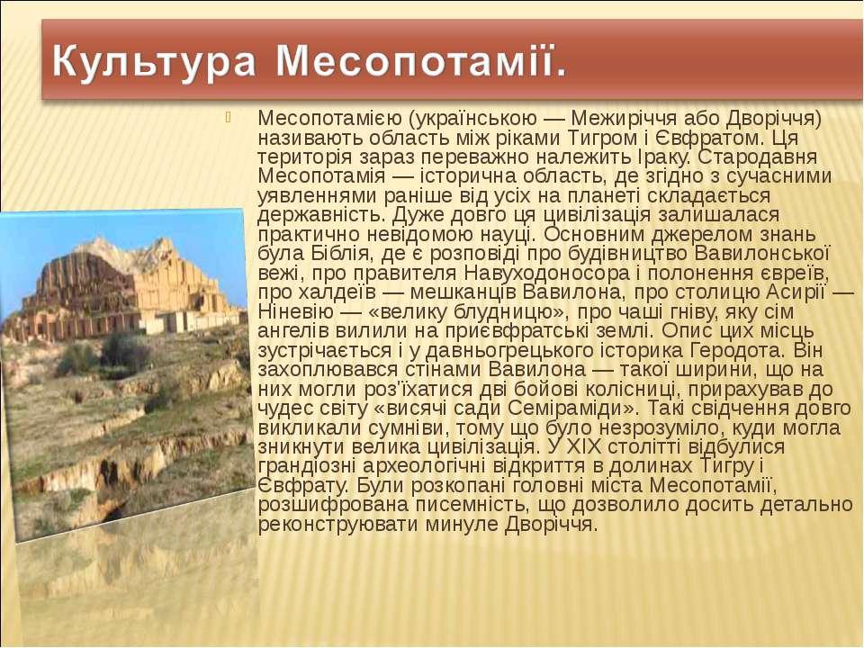Месопотамією (українською — Межиріччя або Дворіччя) називають область між рік...