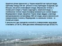 Щорічно річки приносять у Чорне море310 км3 прісної води, причому понад 130 к...