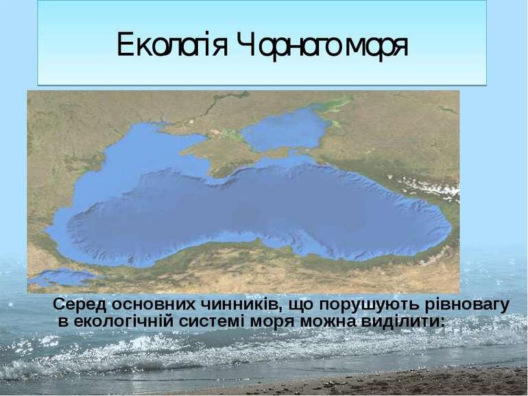 Екологія Чорного моря Серед основних чинників, що порушують рівновагу в еколо...