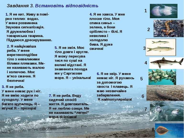 Завдання 3. Встановіть відповідність 1. Я не кит. Живу в помі- рно теплих вод...