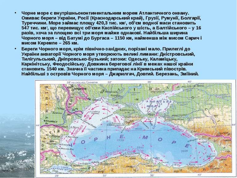 Чорне море є внутрішньоконтинентальним морем Атлантичного океану. Омиває бере...