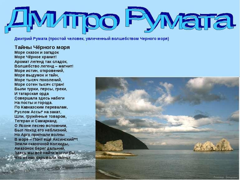 Дмитрий Румата (простой человек, увлеченный волшебством Черного моря) Тайны Ч...