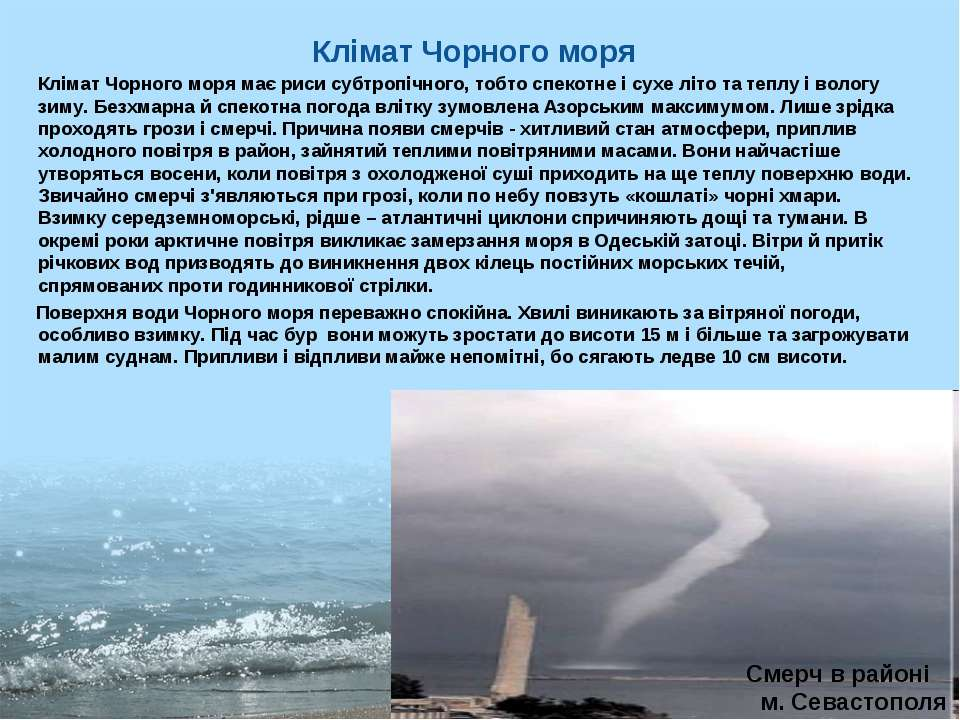 Клімат Чорного моря Клімат Чорного моря має риси субтропічного, тобто спекотн...