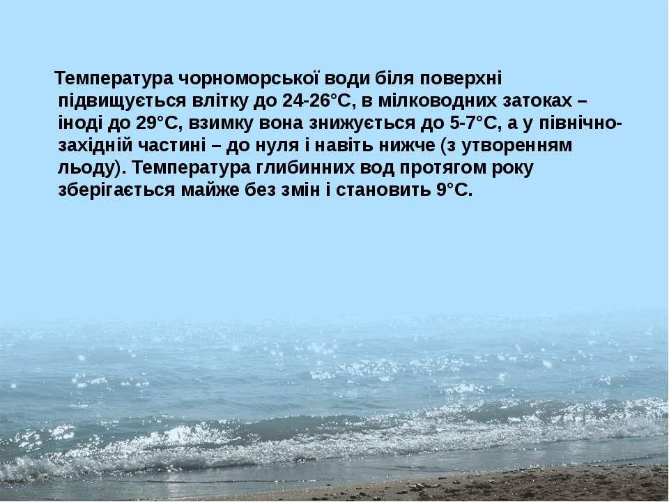Температура чорноморської води біля поверхні підвищується влітку до 24-26°С, ...