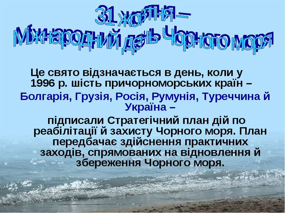 Це свято відзначається в день, коли у 1996 р. шість причорноморських країн – ...