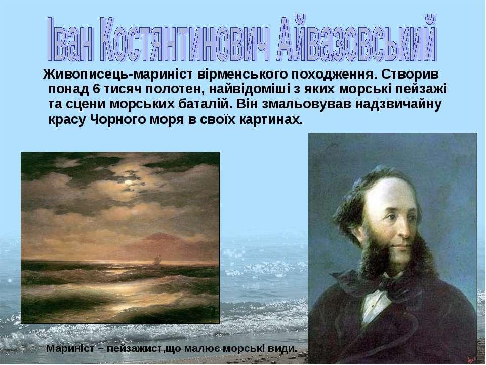 Живописець-мариніст вірменського походження. Створив понад 6 тисяч полотен, н...