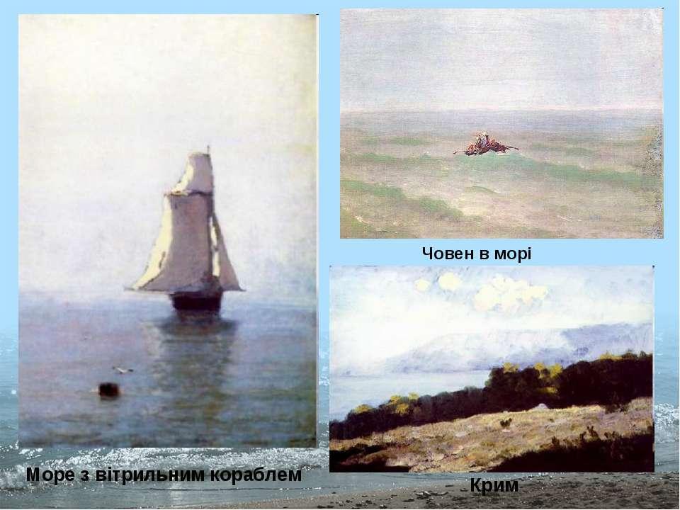 Море з вітрильним кораблем Човен в морі Крим