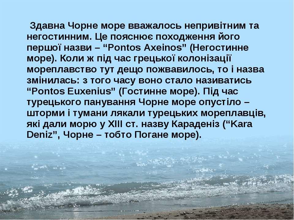 Здавна Чорне море вважалось непривітним та негостинним. Це пояснює походження...