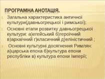 Загальна характеристика античної культури(давньогрецької і римської); Основні...