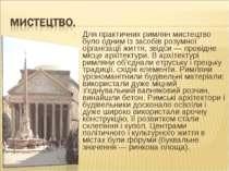 Для практичних римлян мистецтво було одним із засобів розумної організації жи...