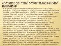 У розумінні сучасної науки термін «античність» — це історія і культура Старод...