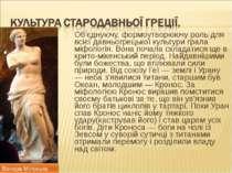 Об'єднуючу, формоутворюючу роль для всієї давньогрецької культури грала міфол...
