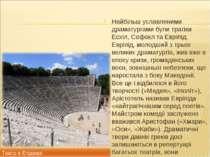 Найбільш уславленими драматургами були трагіки Есхіл, Софокл та Евріпід. Еврі...