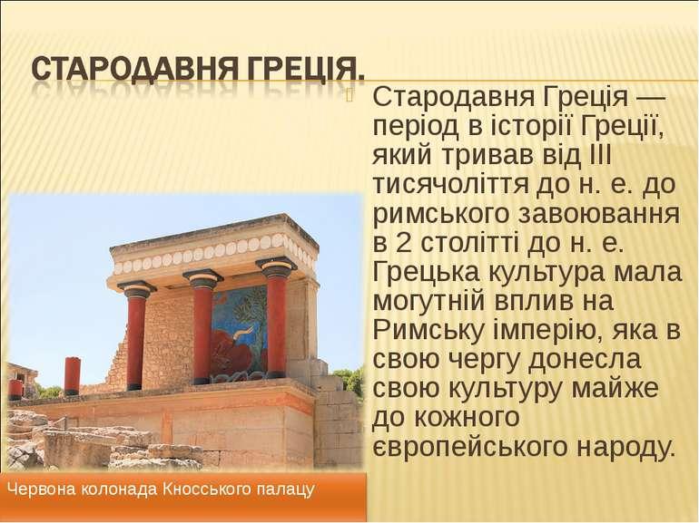 Стародавня Греція — період в історії Греції, який тривав від ІІІ тисячоліття ...