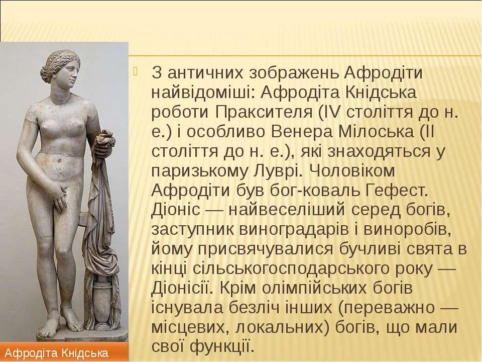 З античних зображень Афродіти найвідоміші: Афродіта Кнідська роботи Праксител...
