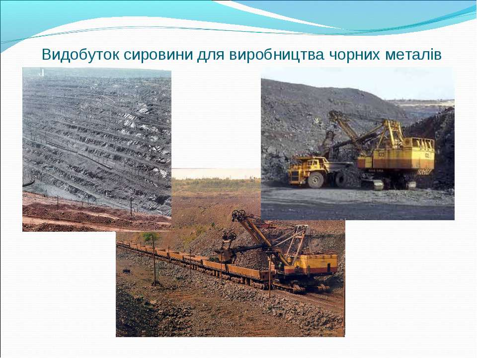 Видобуток сировини для виробництва чорних металів