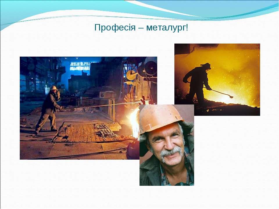 Професія – металург!