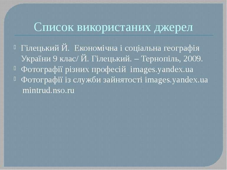 Список використаних джерел Гілецький Й. Економічна і соціальна географія Укра...