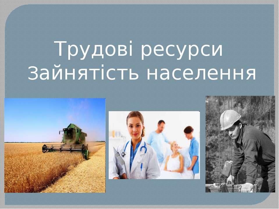 Трудові ресурси Зайнятість населення