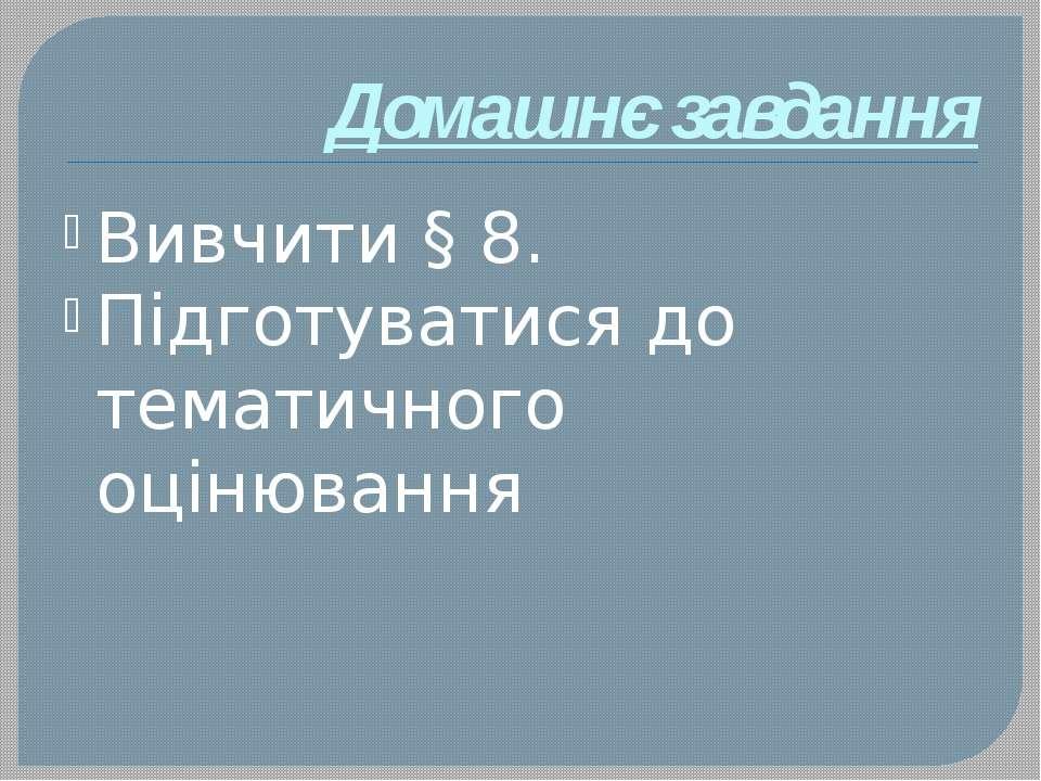 Домашнє завдання Вивчити § 8. Підготуватися до тематичного оцінювання