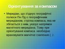 Орієнтування за компасом Меридіан, що з'єднує географічні полюси Пн-Пд є геог...