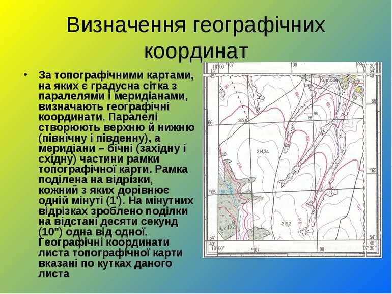 Визначення географічних координат За топографічними картами, на яких є градус...